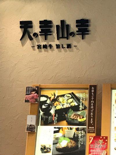 天の幸 山の幸 西梅田ブリーゼブリーゼ店