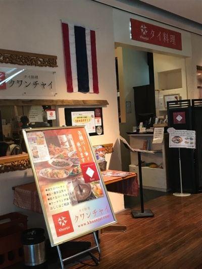 タイ料理 クワンチャイ 梅田店ブリーゼブリーゼ