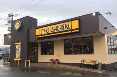 Co Co壱番屋 佐賀大和バイパス店