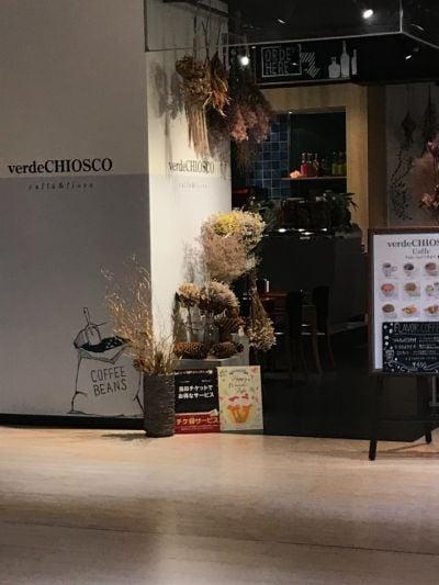 Verde CHIOSCO ブリーゼブリーゼ店の口コミ