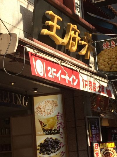 王府井 横浜中華街 2号店