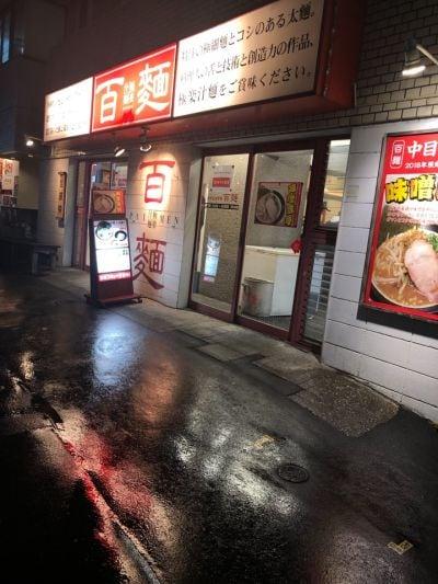 百麺  中目黒店
