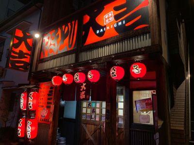 やきとり大吉 松山本町店