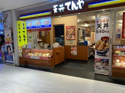 天丼てんや ビーンズ戸田公園店