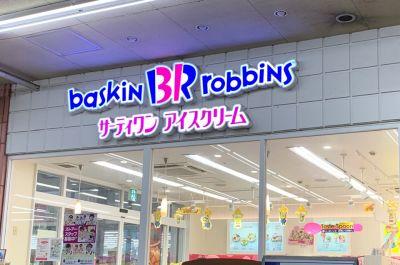 サーティワンアイスクリーム 鳥取店