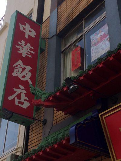 中華飯店の口コミ
