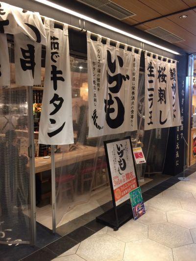 うなぎ 串料理 いづも ルクア大阪店