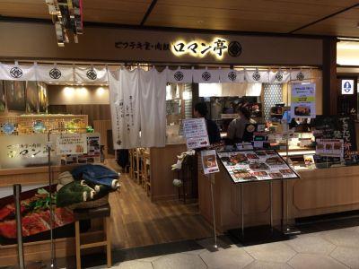 ビフテキ重 肉飯 ロマン亭 ルクア大阪店