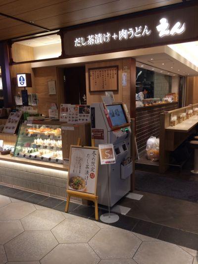 だし茶漬け+肉うどん えん ルクア大阪店