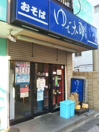 ゆで太郎 芝浦2丁目店