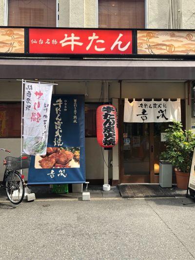 吉次 本町店