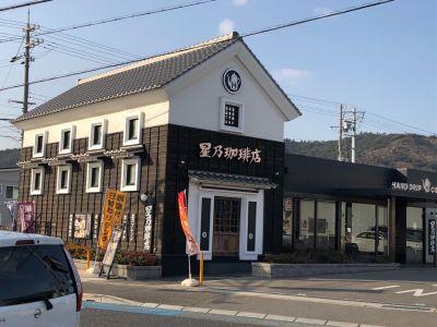 星乃珈琲店 姫路広畑店
