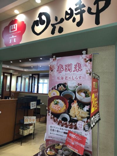 四六時中 アピタ会津若松店