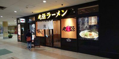 丸源ラーメン 尼崎アマドゥ店