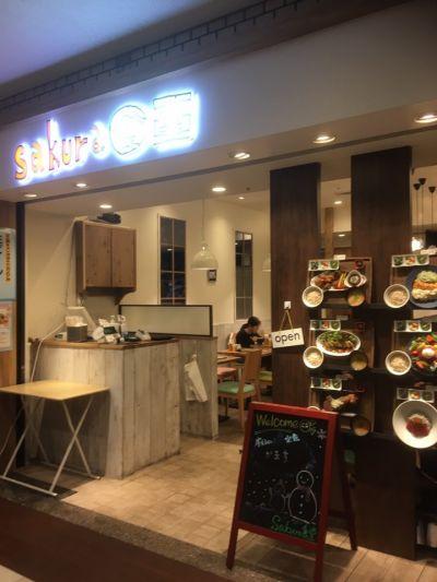 sakura食堂 新青山ビル店
