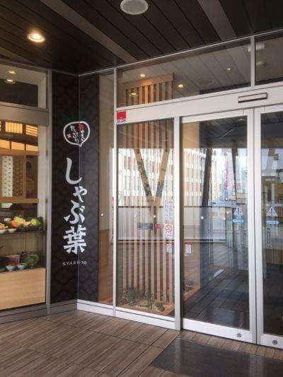 しゃぶ葉 小田急マルシェ本厚木店