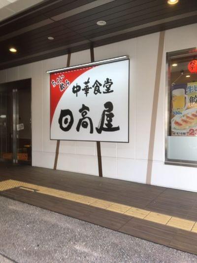 日高屋 小田急マルシェ本厚木東口店