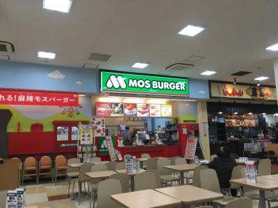モスバーガー 島忠足立小台店