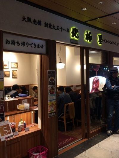 北極星 ルクア大阪店