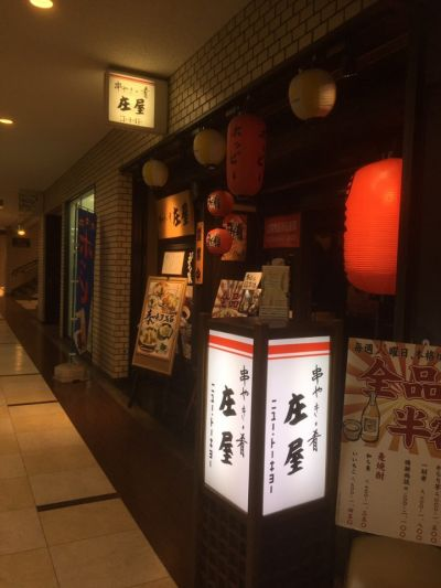 ニユートーキヨー 庄屋 新青山ビル店