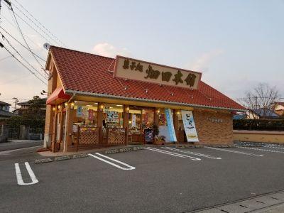 ハタダ 樽味店
