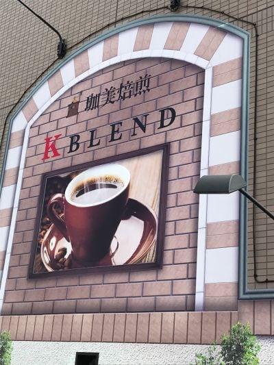 珈美焙煎 K BLEND