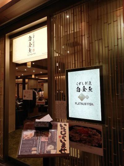 くずし割烹 白金魚 プラチナフィッシュ サピアタワー店
