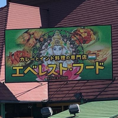 エベレスト・フード 伊予店
