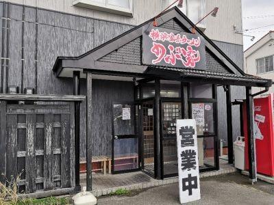 横浜家系ラーメン のぶ家
