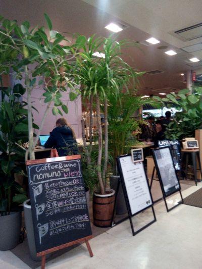 nomuno coffee &wine library 吉祥寺店