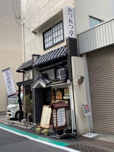 かつれつ亭 湊町店