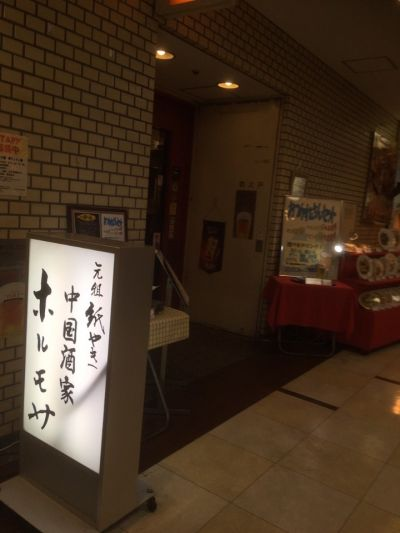 元祖紙やき ホルモサ 新青山ビル店