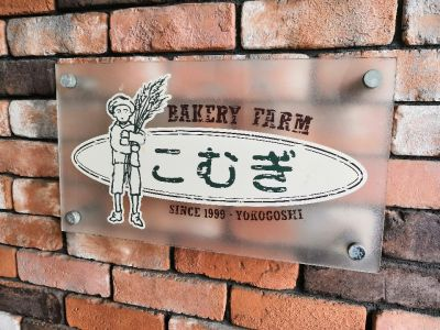 BAKERY FARM こむぎ