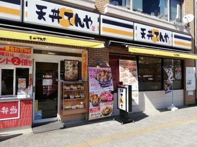 てんや 町田東店