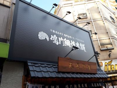 鳴門鯛焼本舗 船橋駅前店