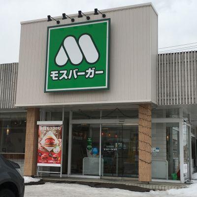 モスバーガー 手稲前田店