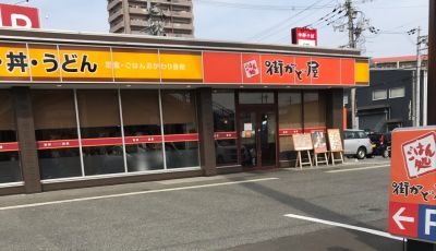 街かど屋 新金岡店