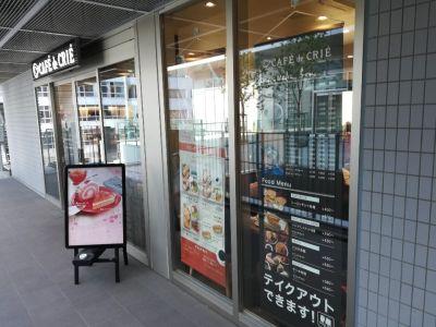 カフェ・ド・クリエ 田町駅東口なぎさテラス店の口コミ