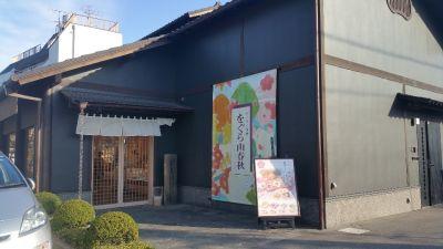 小倉山荘 伏見店