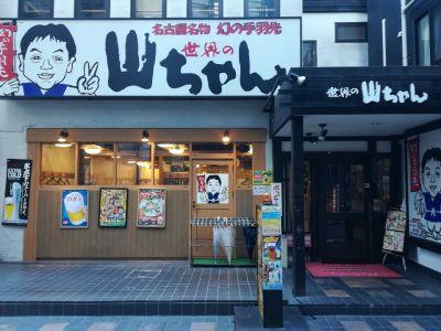 世界の山ちゃん 田町三田口店の口コミ