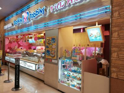 サーティワンアイスクリーム 川崎ホームズ店