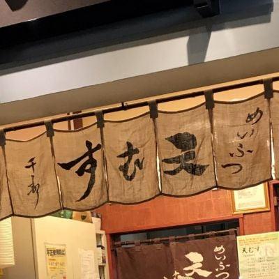 めいふつ 天むす 千寿 セントレア店
