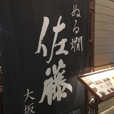 ぬる燗 佐藤 大坂 グランフロント大阪店の口コミ