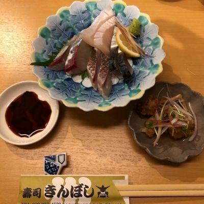 寿司 きんぼしの口コミ