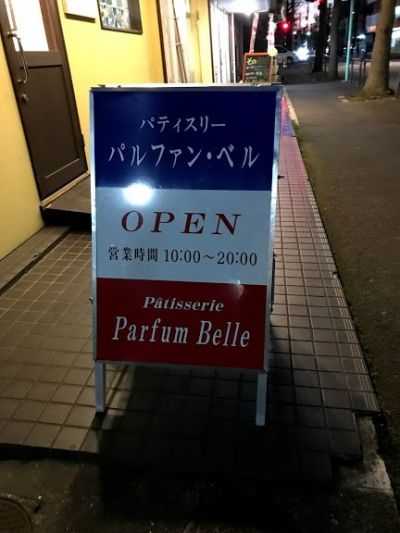 パルファン・ベル