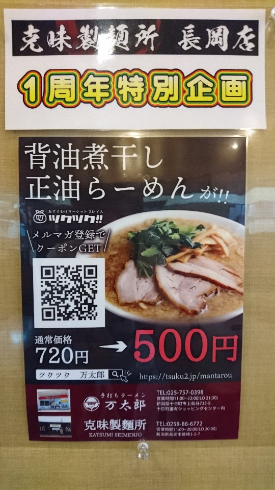十日町市 手打ちラーメン万太郎 長岡市 克味製麵所の口コミ