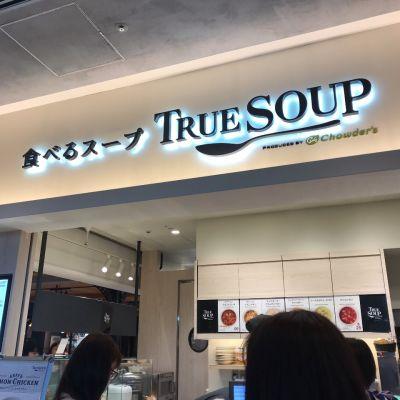TRUE SOUP 中部国際空港店