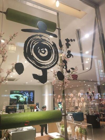 京ばあむ 祇園北店