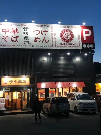 中華そば つけ麺伊吹商店 新金岡店