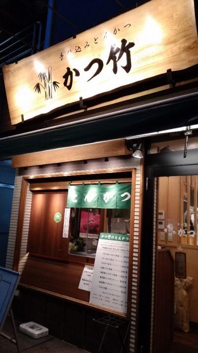 かつ竹 人形町店